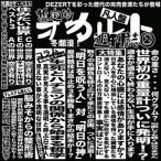 (おまけ付)完売音源集-暫定的オカルト週刊誌2-(凡人盤) / DEZERT (CD) SFG-5-TOW