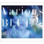 (おまけ付) Various BLUE(初回生産限定盤) / 雨宮天 (CD+Bku-ray) SMCL-436-SK