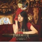 (おまけ付)irodor (初回生産限定盤) / 雨宮天 (SingleCD+DVD) SMCL-492-SK