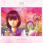 (おまけ付)2019.12.04発売 RGB ~True Color~(完全生産限定盤) / 中川翔子 (CD+DVD) SRCL11343-SK