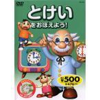 とけいをおぼえよう! (DVD) KID-1501(48N)