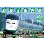 追跡  新幹線 DVD  追跡  新幹線 東北 山形新幹線