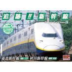 追跡  新幹線 DVD  追跡  新幹線 東北 秋田新幹線