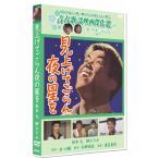 見上げてごらん夜の星を/青春歌謡映画傑作選 (DVD) SYK-122