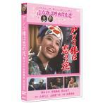 アンコ椿は恋の花 /青春歌謡映画傑作選 (DVD) SYK-130