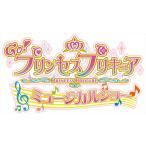 Go プリンセスプリキュア ミュージカルショー  DVD