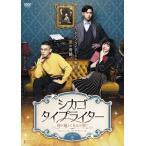 シカゴ・タイプライター 〜時を越えてきみを想う〜 DVD-BOX2 / TCED-3889-TC