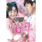 カノジョは嘘を愛しすぎてる DVD-BOX1 / イ・ヒョヌ、ジョイ、イ・ジョンジン (DVD-BOX) TCED-3916-TC