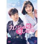 カノジョは嘘を愛しすぎてる DVD-BOX2 / イ・ヒョヌ、ジョイ、イ・ジョンジン (DVD-BOX) TCED-3917-TC
