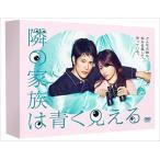 隣の家族は青く見える DVD-BOX / 深田恭子、松山ケンイチ、平山浩行、木村秀彬、堤博明 (DVD-BOX) TCED-4024-TC