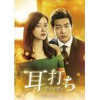 耳打ち〜愛の言葉〜 DVD-BOX1 / イ・ボヨン、イ・サンユン、クォン・ユル (DVD-BOX) TCED-4030-TC