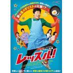 2019.04.26発売 レッスル! (DVD) TCED4481-TC