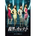 復讐のカルテット DVD-BOX5 /  (DVD) TCED4557-TC