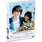 花束みたいな恋をした 通常版 / (DVD) TCED5745-TC