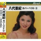 八代亜紀 カバーベスト2 ベスト/本人歌唱 極上 全12曲 (CD) TFC-12011