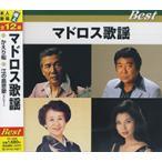 マドロス歌謡 かえり船 港町・涙町・別れ町 (CD)TFC-12026-KS