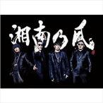 (おまけ付)湘南乃風 〜COME AGAIN〜 (通常盤) / 湘南乃風 (2CD) TFCC-86516-SK