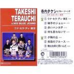 寺内タケシとブルージーンズ ウナ・セラ・ディ・東京 (こちらの商品はCDです!) TFC-693