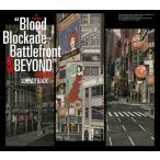 (おまけ付)TVアニメ「血界戦線&BEYOND」オリジナルサウンドトラック / 岩崎太整 (2CD) THCA-60176-SK
