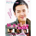 楽しき人生/チャン・グンソク出演 (DVD) THD-18211