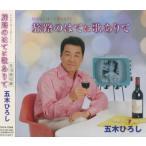 五木ひろし 旅路のはてに歌ありて / (CD)TKCA-72956-SS