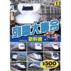 列車大集合1.新幹線(しんかんせん) (DVD) KID-1901(81)