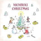 (おまけ付)Hichiriki Christmas / 東儀秀樹 (CD) UCCY-1072-SK