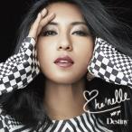 (おまけ付)Destiny / シェネル Che'Nelle (CD) UICV-1084-SK