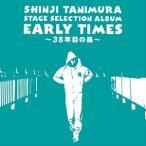 (おまけ付)ステージ・セレクション・アルバム「EARLY TIMES」~38年目の昴~ / 谷村新司 (CD) UICZ-4425-SK