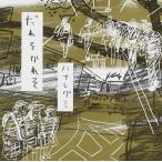 (おまけ付)だれそかれそ /ハナレグミ (CD) VICL-64024