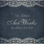 (おまけ付)Aoi Works 〜best collection 2011-2016〜 / 手嶌 葵 (CD)VICL-64542-SK