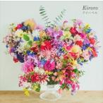 (おまけ付)アイハベル / Kiroro キロロ (CD) VICL-64907-SK