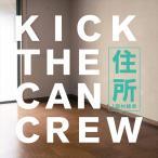 (おまけ付)2018.08.29発売 住所 feat.岡村靖幸初回限定盤) / KICK THE CAN CREW、岡村靖幸 キックザカンクルー (2SingleCD) VIZL1420-SK