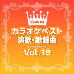 DAMカラオケベスト 演歌・歌謡曲 Vol.18 / DAM オリジナル・カラオケ・シリーズ (CD-R) VODL-61058-LOD