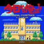 (おまけ付)ドラマ 今日から俺は! ! オリジナル・サウンドトラック サントラ / 瀬川英史 (CD) VPCD86225-SK