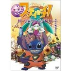 (おまけ付)スティッチ パーフェクト・メモリー / (DVD)VWDS-5930-SK