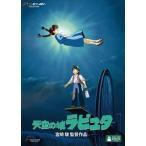 (ジブリピアノCD プレゼント)スタジオジブリ『天空の城ラピュタ』DVD 宮崎駿 監督作品 VWDZ-8190