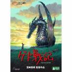 (ジブリピアノCD プレゼント)スタジオジブリ 宮崎吾朗監督作品 『ゲド戦記』DVD VWDZ-8104