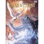 タイタンの戦い 特別版 (DVD) WTB65137-HPM画像