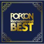 (おまけ付)POPCON Remastered BEST 〜高音質で聴くポプコン名曲集〜 / オムニバス (2CD) YCCU-10050-SK