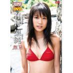 ヤングジャンプDVD 有村架純「熱量」 /  (DVD) YJLP-1007-LVP