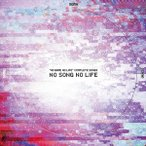 (おまけ付)2017.07.12発売 「 ノーゲーム・ノーライフ 」コンプリートソングス「 NO SONG NO LIFE 」 / 鈴木このみ 茅野愛衣 (CD) ZMCZ-11294-SK