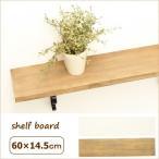 棚板木材 パイン材 ウォールシェルフ 壁掛け DIY 白 棚 収納 木製 ホワイト ブラウン 60×14.5