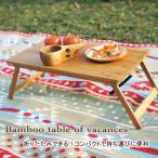 即出荷 テーブル 折りたたみ ローテーブル 折りたたみテーブル 竹 木製 アウトドア コンパクト キャンプ バカンスバンブーテーブル KJLF2050 スパイス SPICE