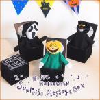 ショッピングハロウィン ハロウィン びっくり箱 サプライズ サプライズボックス メッセージボックス メッセージ おもちゃ