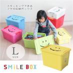 おもちゃ 収納 ケース ボックス おもちゃ箱 キッズ 子供部屋 フタ付 スマイルボックス
