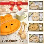 食器セット かわいい プチママントレイ キッズプレート ランチプレート スプーン フォーク マグカップ コップ 出産祝い 誕生日 プレゼント