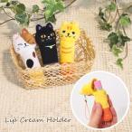 リップクリームホルダー リップクリームケース リップスティック かわいい ねこ 猫 ネコ