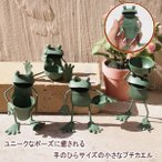 カエル 置物 蛙 ブリキ ミニサイズ かえる 雑貨置物 オブジェ ガーデンオーナメント