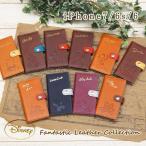 スマホケース 手帳型 ディズニー iphone7 iphone6 iphone6s 革 ミッキー ミニー ドナルド デイジー チップ デール プルート グーフィー プー ダンボ 三人の騎士